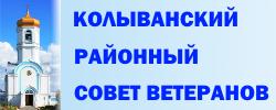 Колыванский районный совет ветеранов